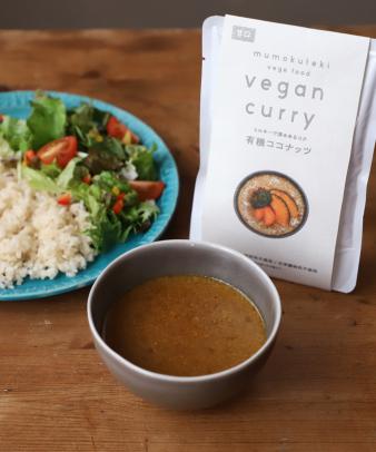【単品】vegan curry カレー01