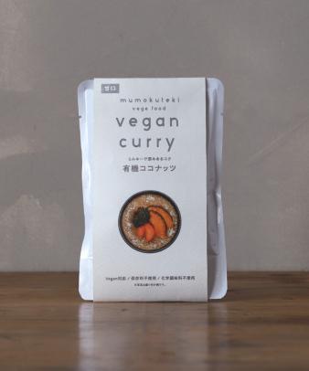 【単品】vegan curry カレー06