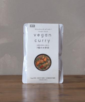 【単品】vegan curry ヴィーガンレトルトカレー08