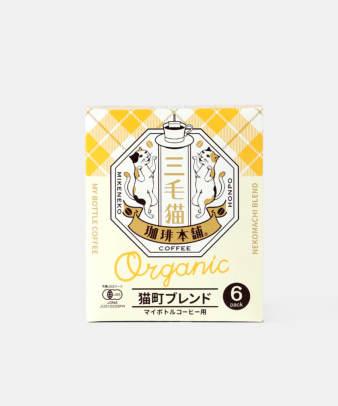 三毛猫珈琲本舗 / オーガニック猫町ブレンド(マイボトルコーヒー用)_1