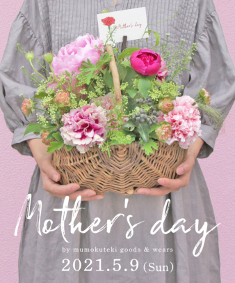 Mother's Day 母の日アレンジメント2021_01
