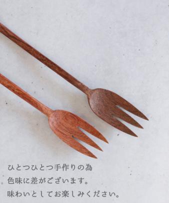 庄助工業 / 花梨カレースプーン4
